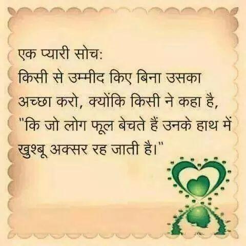 Good Morning Hindi Whatsapp Status