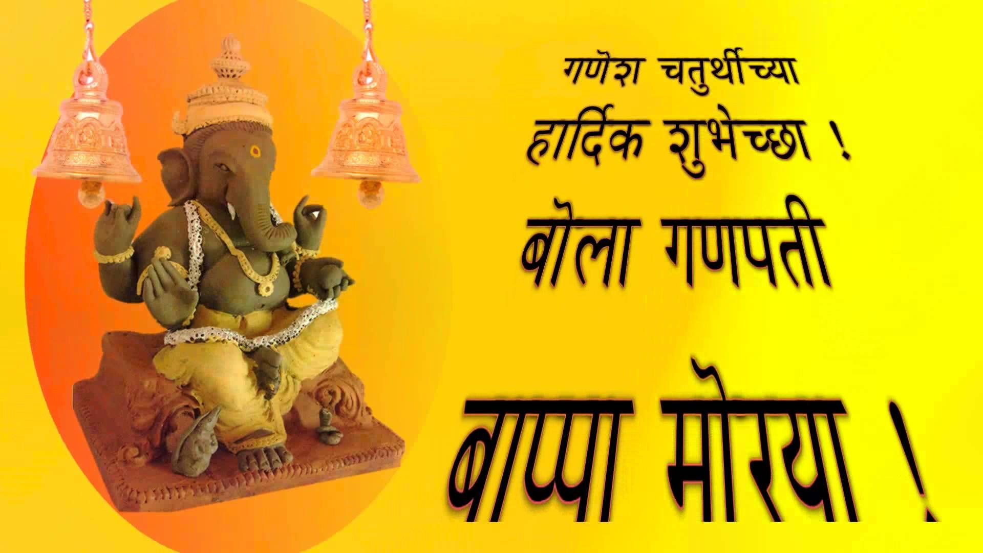 Ganesh Chaturthi 2016 Messages in Marathi