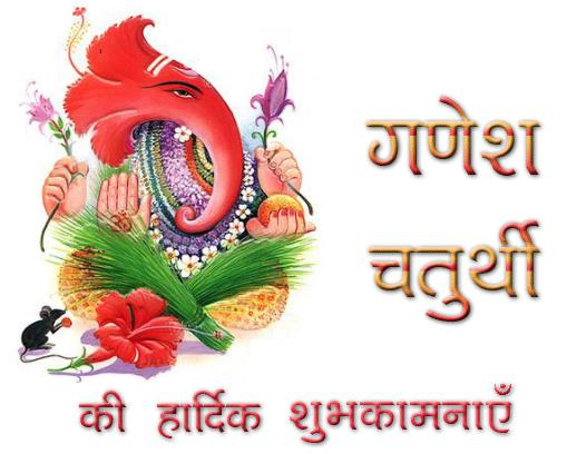 Ganesh Chaturthi Hindi Images