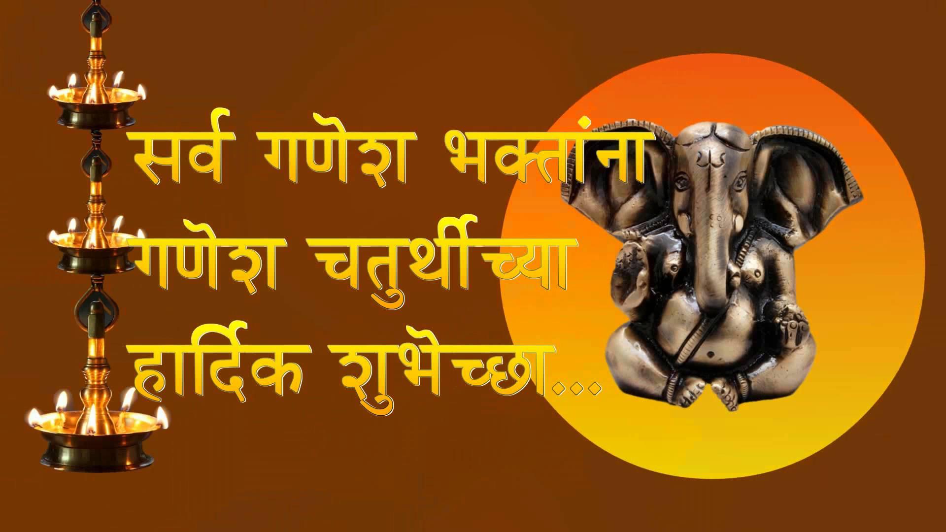 Ganesh Chaturthi Marathi Messages
