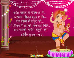 Happy Ganesh Chaturthi Hindi Pics