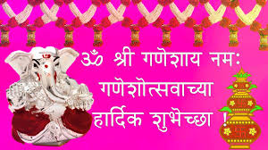Happy Ganesh Chaturthi Marathi Images