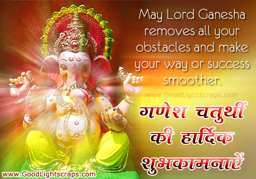 Happy Ganesh Chaturthi Wishes in Hindi