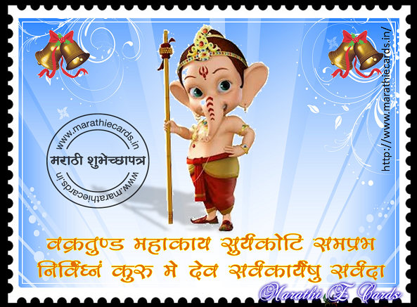 Happy ganesh chaturthi wishes marathi