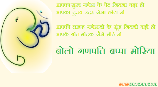 ganesh chaturthi wishes marathi