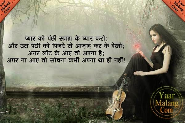 Love Inspirational Quotes In Hindi
